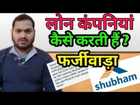 Loan Companies कैसे करती हैं Fraud | Subham Housing Finance का फर्जीवाड़ा | Sudhanshu| Yp News India