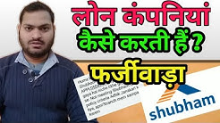 Loan Companies    Fraud | Subham Housing finance   | Sudhanshu | ypnews