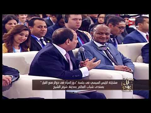 كل يوم - كلمة الرئيس السيسي في جلسة -دور المرأة في دوائر صنع القرار- بمنتدى شباب العالم