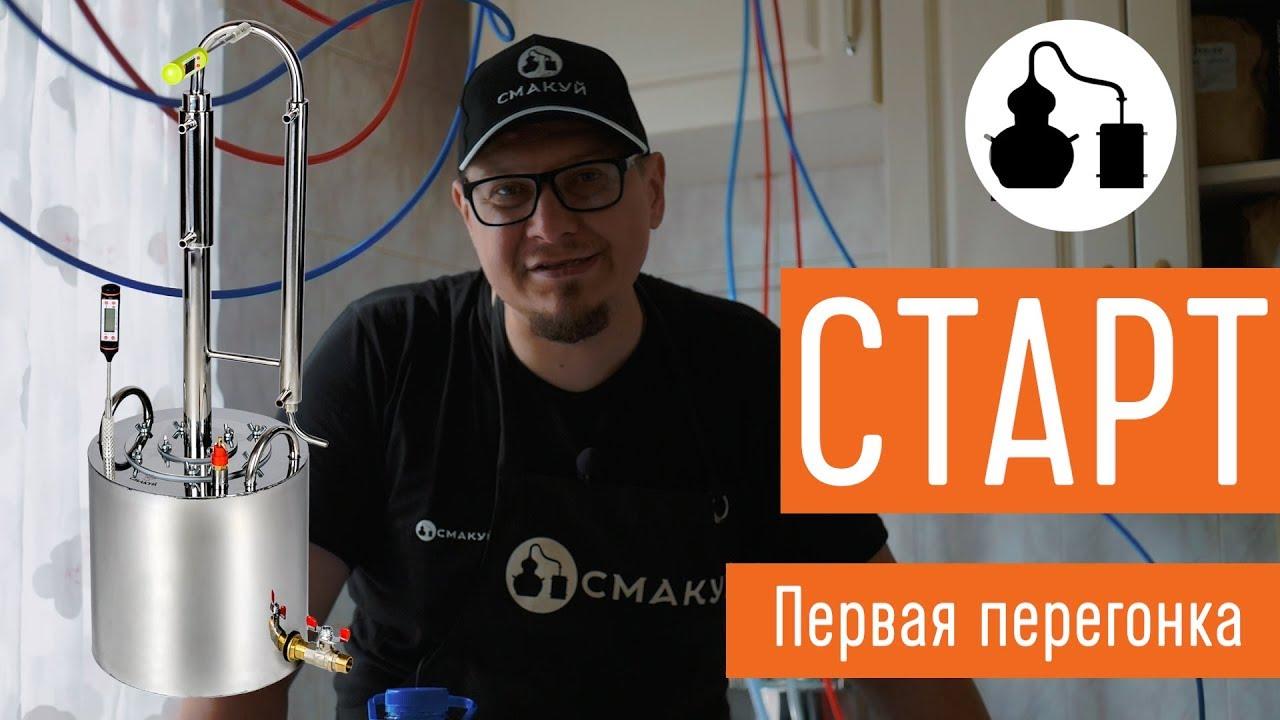 Самогонный аппарат первая перегонка купить охладитель для самогонного аппарата в украине
