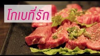 itadakimasu-ทริปกินแหลกล้างโลก-ep16-โกเบที่รัก-กับความอร่อยระดับโลกกก
