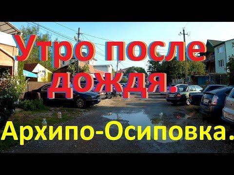 Архипо-Осиповка.Морская,Ореховая,подвесной мост,река Вулан.