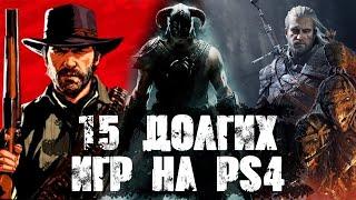 Долгие игры на PS4