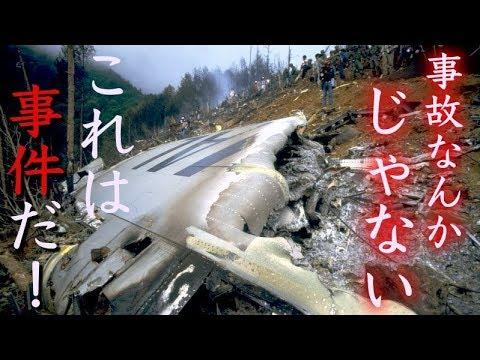 日航機123便墜落の真相 〜JALボーイング747に訪れた悲劇の全貌〜 The truth of the flight of the Japan Airlines 123