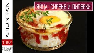 Яйца със сирене и печени чушки- 5 минути. Бързото ядене днес.    Рецепти от България   