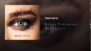 Elena Temnikova - Navstrechu (Oleg Perets & Alexey Galin Remix)