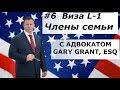 Виза L1 Члены Семьи   Адвокат Gary Grant