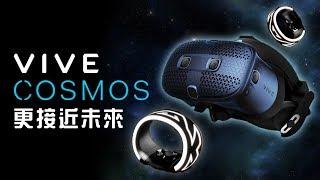 「邦尼LOOK」未來 VR ?HTC VIVE Cosmos 短評測( 實機體驗、六鏡頭 Inside-Out 定位技術、 2880 x 1700 LCD 顯示器、 PC-VR 值不值得買