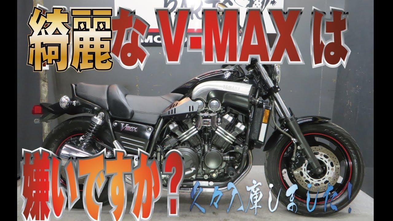 V-MAX1200ファイナルモデル!逆輸入車!2007年式!上質車両!車両紹介動画!