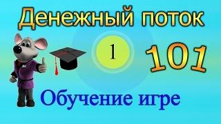 Игра Cashflow (Денежный поток 101) ч.1 - Обучение игре