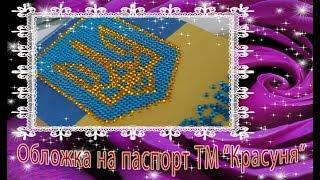 """Обложка на паспорт ТМ """"Красуня"""". ОТ обзора ДО готовой!!!"""