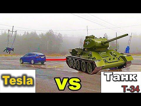 Танк Т-34 vs TESLA