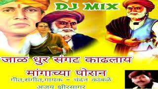 JAL DHUR SANGAT DJ MIX BY SAGAR DJ BARSHI