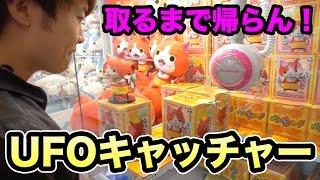 【UFOキャッチャー】桜ジバニャン取れるまで帰れまてん! thumbnail