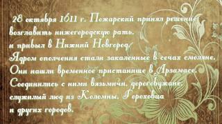 Ролик для школы на тему Дня народного единства.