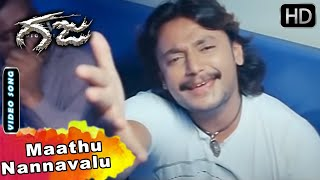 Gaja Movie Songs : Maathu Nannavalu Video Song | Darshan | Navya Nair | Sonu Nigam | V Harikrishna