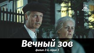 Вечный зов. Фильм 2-й. Серия 3 (драма, реж. В. Усков, В. Краснопольский, 1982 г.)