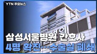 삼성서울병원 간호사 4명 확진...본관 수술실 폐쇄 /…