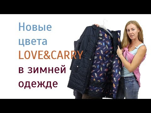 видео: Слингокуртка loveandcarry в новых цветах сезона 2017-2018
