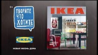 Новый Каталог ИКЕА 2014 интервью Реклама 2013(, 2013-09-02T10:34:32.000Z)