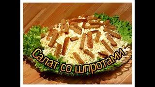 Что приготовить на Новый Год  Салат со шпротами Подойдёт для любого праздника и не только