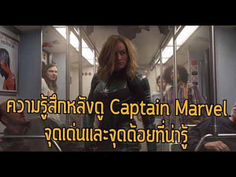 พูดคุยหลังดูCaptain Marvelดูแล้วเข้ามาคุยกันเร็ว!  - Comic World Daily
