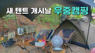 #16 [미뽕캠핑] 우중캠핑ㅣ새 텐트 개시하는날 우중캠…