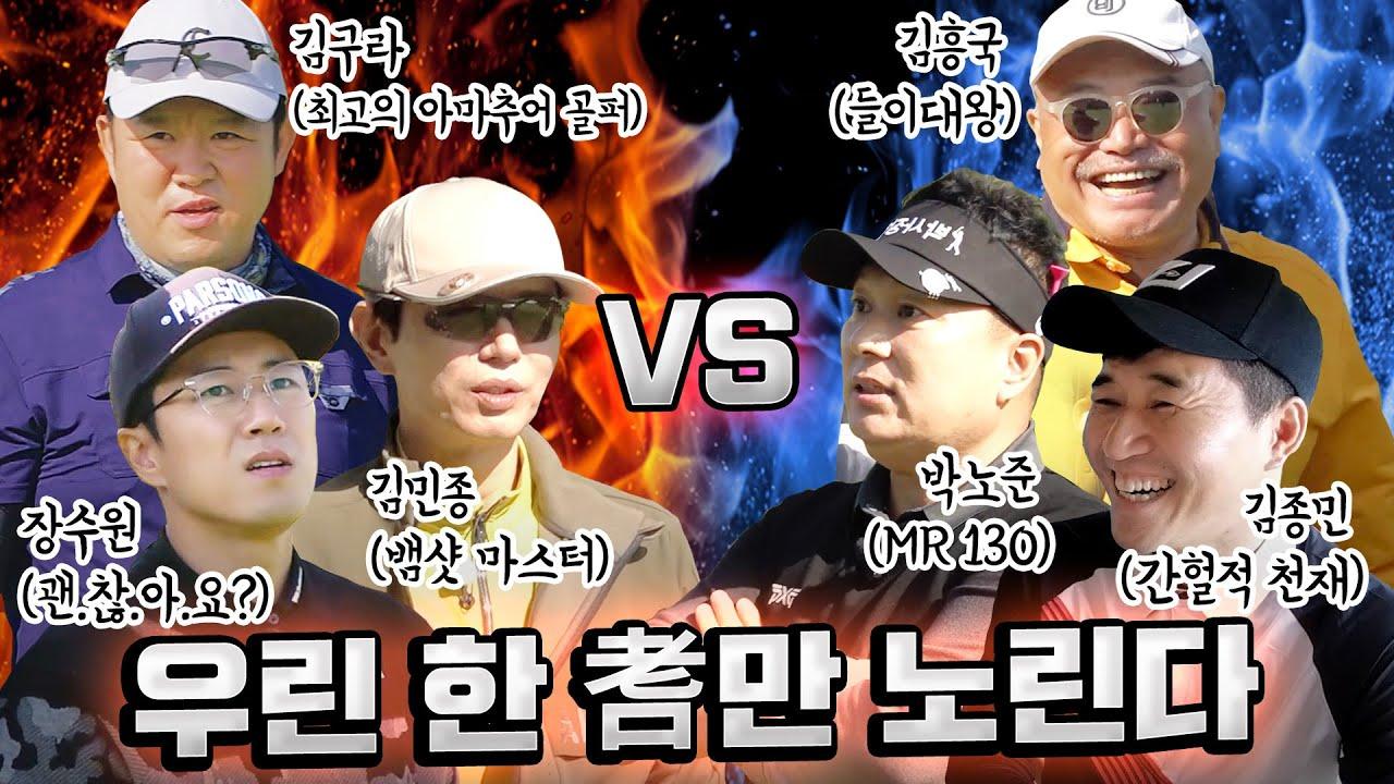 자존심 다 걸었닼ㅋㅋ숙명의 라이벌 매치 본격 개막, 명예는 누구의 품으로..? [김구라의 뻐꾸기 골프TV] ep13-2