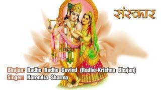 Radhe Radhe Govind (Radhe-Krishna Bhajan) | Narendra Sharma