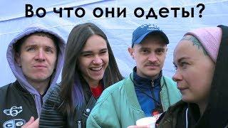 Во что одеты: Илья Прусикин (Little Big), Ира Смелая , IOWA Катя, Денис Кукояка, Антон Лиссов?