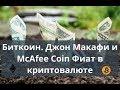 Биткоин. Джон Макафи и McAfee Coin Фиат в криптовалюте