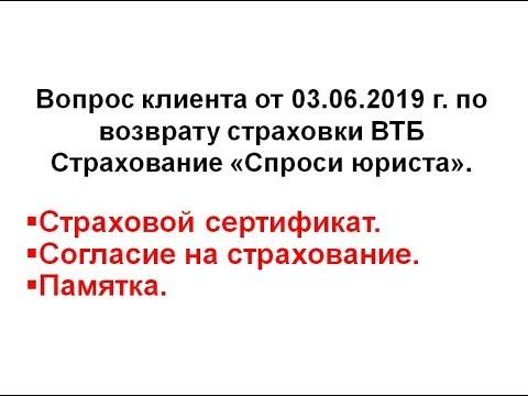 Вопрос клиента от 03.06.2019 г.  по возврату страховки ВТБ Страхование Спроси юриста.