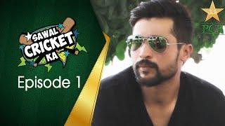 Gambar cover Sawal Cricket Ka Episode 1 | Mohammad Amir and Wahab Riaz | PCB