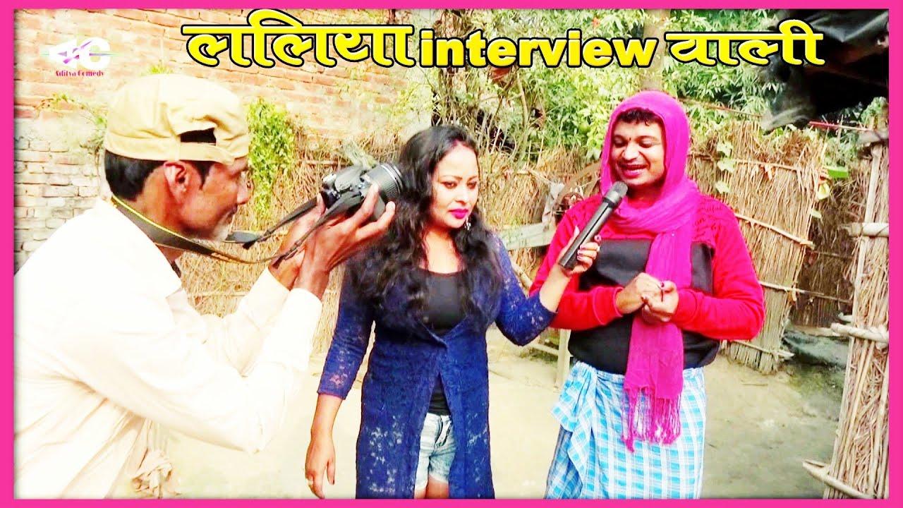 Download ललिया interview वाली   Laliya interview wali   #Maithili_comedy_laliya #Aditya comedy