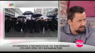 Entertv: Συγκέντρωση συμπαράστασης για τον μοναχο στο Άγιο Όρος που καταδικάστηκε