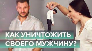Как уничтожить своего мужчину Игры женского разума