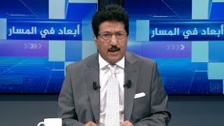 استهداف الجيش الوطني.. والمسار القانوني لمحاسبة أبو ظبي   مع علي صلاح في برنامج أبعاد في المسار
