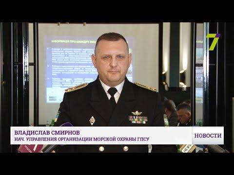 Новости 7 канал Одесса: Угрозу нацбезопасности Украины в море помогут решить специалисты из США