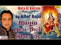 Download Maiya Meri Jholi Bhar De - Altaf Raja | Mata Ki Bhetein | Audio Jukebox | Hindi Devotional Songs MP3 song and Music Video