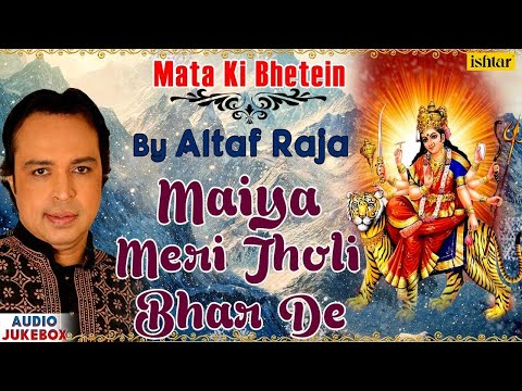 Maiya Meri Jholi Bhar De - Altaf Raja | Mata Ki Bhetein | Audio Jukebox | Hindi Devotional Songs