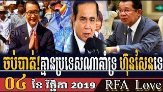 RFA Khmer Radio News 03 November 2019, Khmer Political News, Cambodia Hot News, RFA Love
