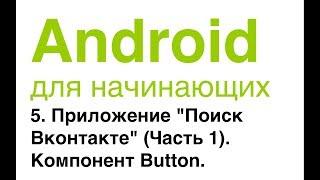 """Android для начинающих. Урок 5: Приложение """"Поиск ВКонтакте"""" (Часть 1). Компонент Button."""