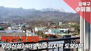 [서울시 강북구 수유동 신축빌라] 위치,구조 좋은 3룸…