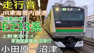 【走行音】JR東日本 E233系3000番台〈東海道線〉小田原→沼津 (2019.2)