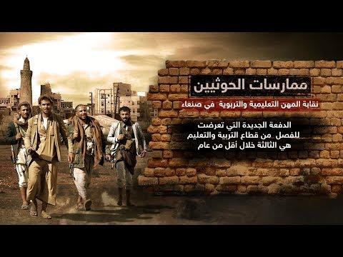 ميليشيات الحوثي تفصل المئات من منتسبي قطاع التعليم في صنعاء وتعين أنصارها  - نشر قبل 52 دقيقة