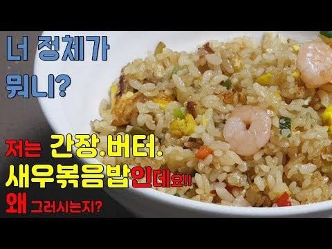 새우볶음밥 만들기(간장버터)에 도전하다, 하루한끼 집밥먹기  - 간단요리 백종원 레시피