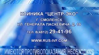 Где сделать ЭКО в Смоленске?(, 2016-06-22T08:54:32.000Z)