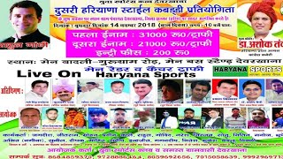 🔴 Live  Dewarkhana  (  JHAJJAR  )  Kabaddi Cup Live ||  HARYANA SPORTS  ||