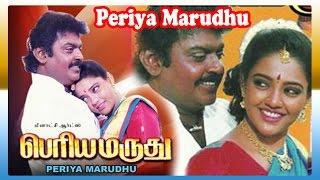 Periya Marudhu Tamil Full Movie | Periya Maruthu | 2015 Upload | HD