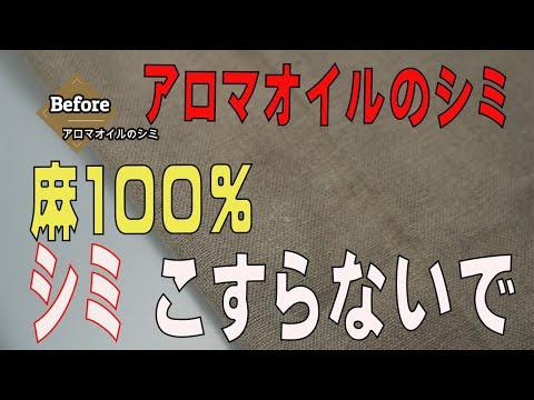 アロマオイルのシミ 麻100%のパンツ シミ抜きの成功事例
